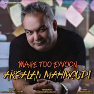ارسلان محمودی - ماه تو ایوون