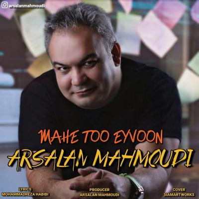 Arsalan Mahmoudi - Mahe Too Eyvoon