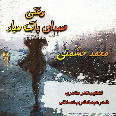 Mohammad Heshmati - Vaghti Sedaye Paat Miyad