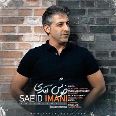 Saeid Imani - Khosh Amadi