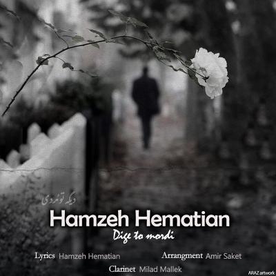 Hamzeh Hematian - Dige To Mordi