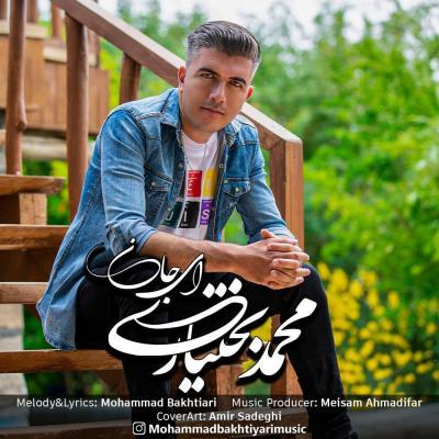 Mohammad Bakhtiari - Ey Jan