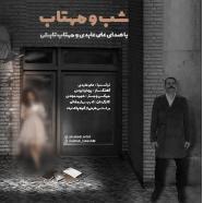 علی عابدی - شب و مهتاب