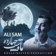 علی سام - ماه شب چهارده