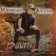محمد اهورا - عشق سوخته