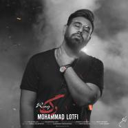 محمد لطفی - رگ