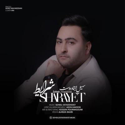 Soheil Ostaddoost - Sharayet