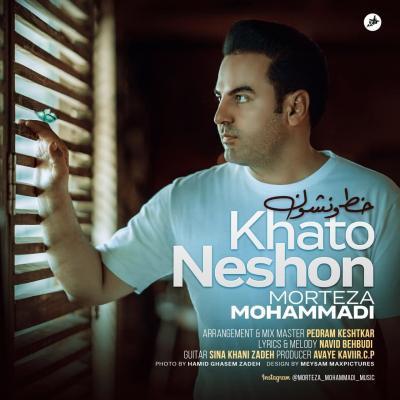 Morteza Mohammadi - Khato Neshon