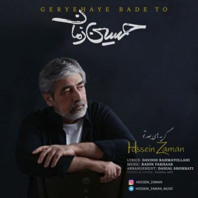 Hossein Zaman - Geryehaye Bade To