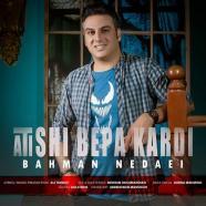 بهمن ندایی - آتیشی به پا کردی