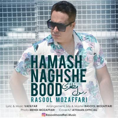 Rasool Mozaffari - Hamash Naghshe Bood