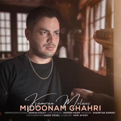 Kamran Molaei - Midoonam Ghahri