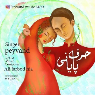Peyvand - Harfe Payani