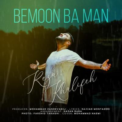 Reza Khalifeh - Bemoon Ba Man