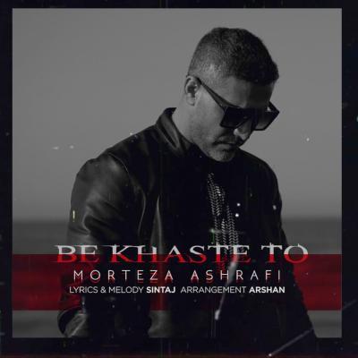 Morteza Ashrafi - Be Khaste To