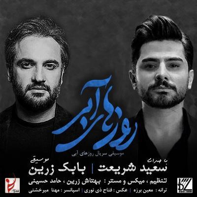 Saeed Shariat - Rouz Haaye Abi