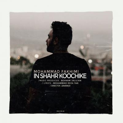 Mohammad Fakhimi - In Shahr Koochike