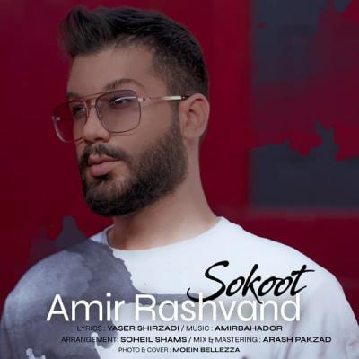 Amir Rashvand - Sokoot