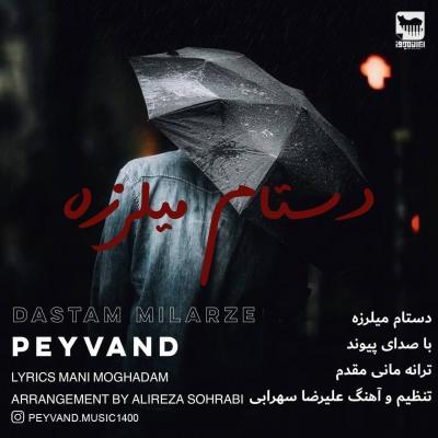 Peyvand - Dastam Milarze