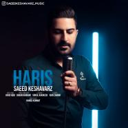 سعید کشاورز - حریص