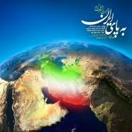 حجت اشرف زاده - به پای ایران
