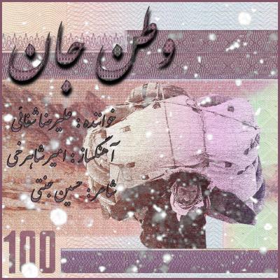 Alireza Shafaee - Vatan Jan