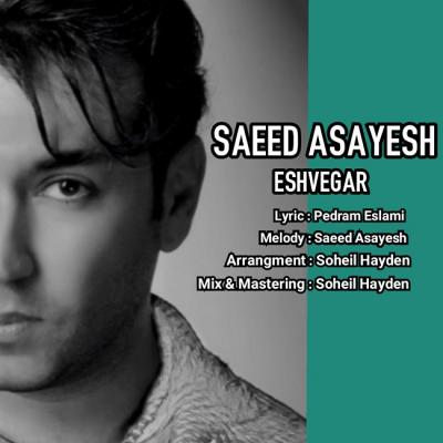 Saeed Asayesh - Eshvegar