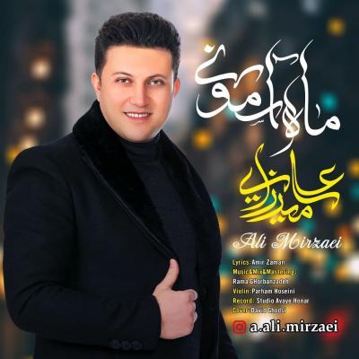 Ali Mirzaei - Mahe Asemooni
