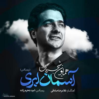 Homayoun Shajarian - Aseman Abri (Promid Remix)
