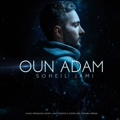 Soheil Jami - Oun Adam