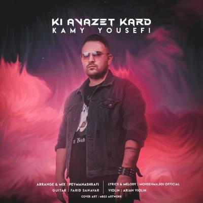 Kamy Yousefi - Ki Avazet Kard