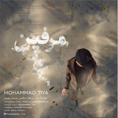Mohammad Tiya - Morfin