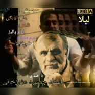 جمشید عزیزخانی و علی اتابکی - لیلا