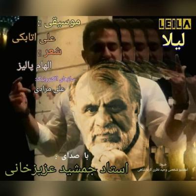 Jamshid Azizkhani - Leila (Ft Ali Atabaki)