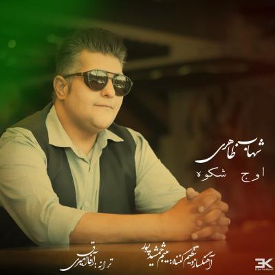 Shahab Zaheri - Owje Shokooh