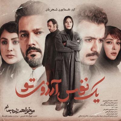 Homayoun Shajarian - Yek Nafas Arezouye To