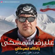 علیرضا شمشکی - زادگاه قهرمانان