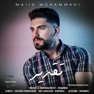 مجید محمدی - تقدیر