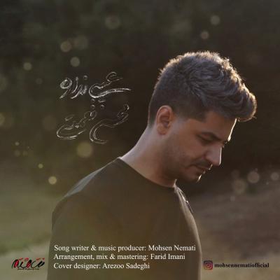 Mohsen Nemati - Eybi Nadare
