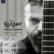 میرحسین حسینی - سرما زده