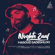 مسعود صادقلو - نقطه ضعف