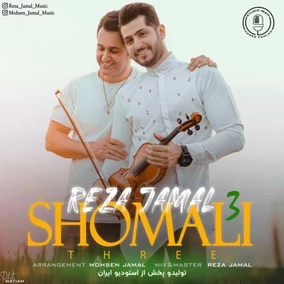 Reza Jamal - Shomali 3