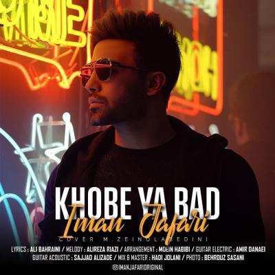 Iman Jafari - Khobe Ya Bad