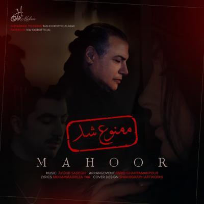 Mahoor - Mamnoo Shod (Forbidden)