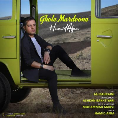 Hamid Afra - Ghole Mardoone