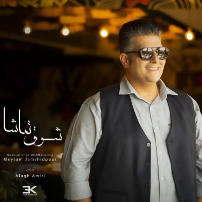 Shahab Zaheri - Shoghe Tamasha