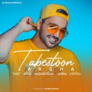 آرشا - تابستون