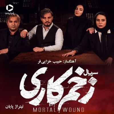 Habib Khazaeefar - Mortal Wound 2 (Zakhm Kari 2)