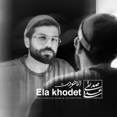 Ali Sedighi - Ela Khodet