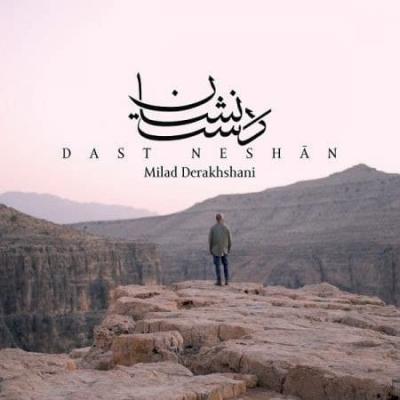 Milad Derakhshani - Dast Neshan